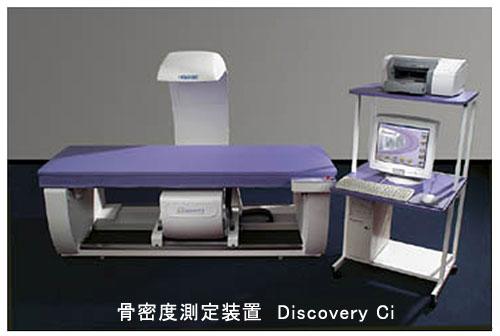 大型X線骨密度測定装置